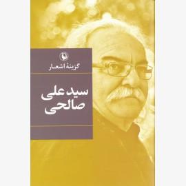 گزینه اشعار سیدعلی صالحی (گالینگور)