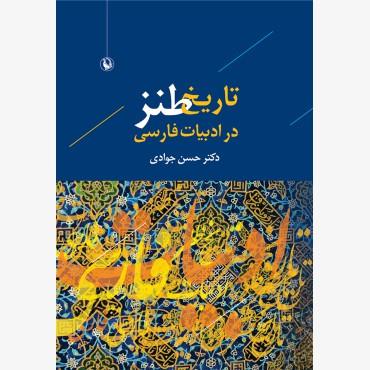 تاریخ طنز در ادبیات فارسی
