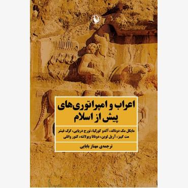 اعراب و امپراتوری های پیش از اسلام