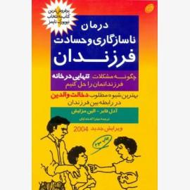 درمان ناسازگاری و حسادت فرزندان