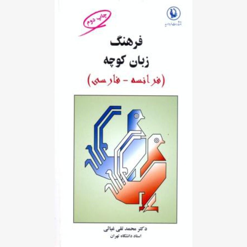 فرهنگ زبان کوچه (فرانسه - فارسی)