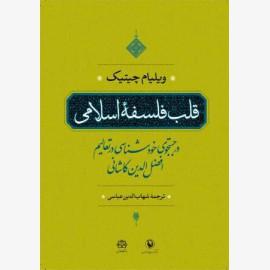 قلب فلسفه اسلامی