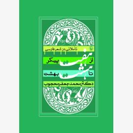 از هفت پیکر تا هشت بهشت (تأملاتی در شعر فارسی)