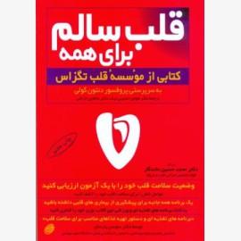 قلب سالم برای همه