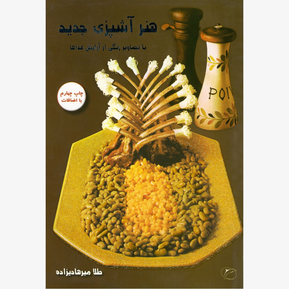 هنر آشپزی جدید