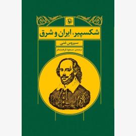 شکسپیر ، ایران و شرق