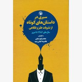 سیری در داستان های کوتاه از نشریات طنز و فکاهی