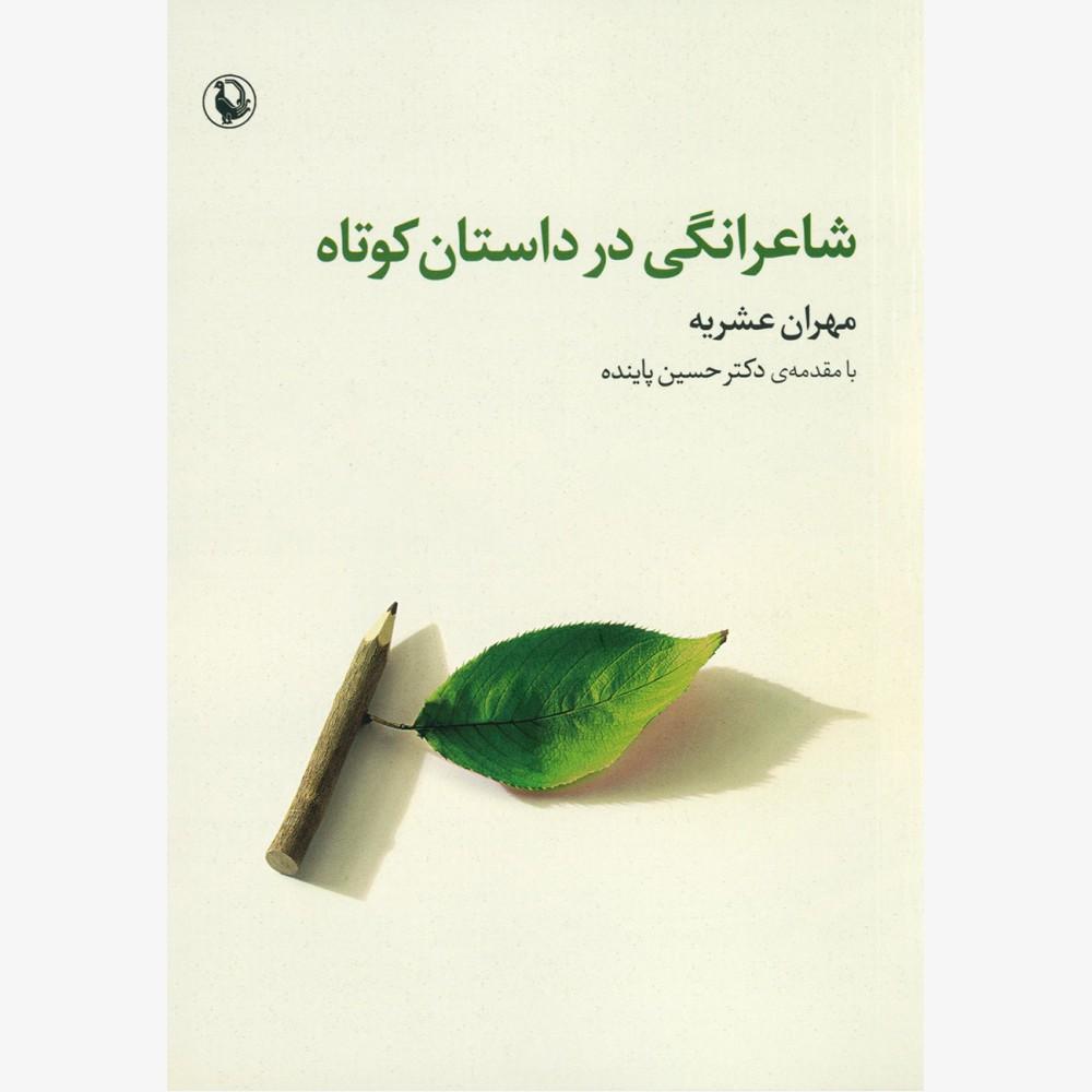 شاعرانگی در داستان کوتاه