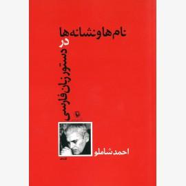نام ها و نشانه ها در دستور زبان فارسی