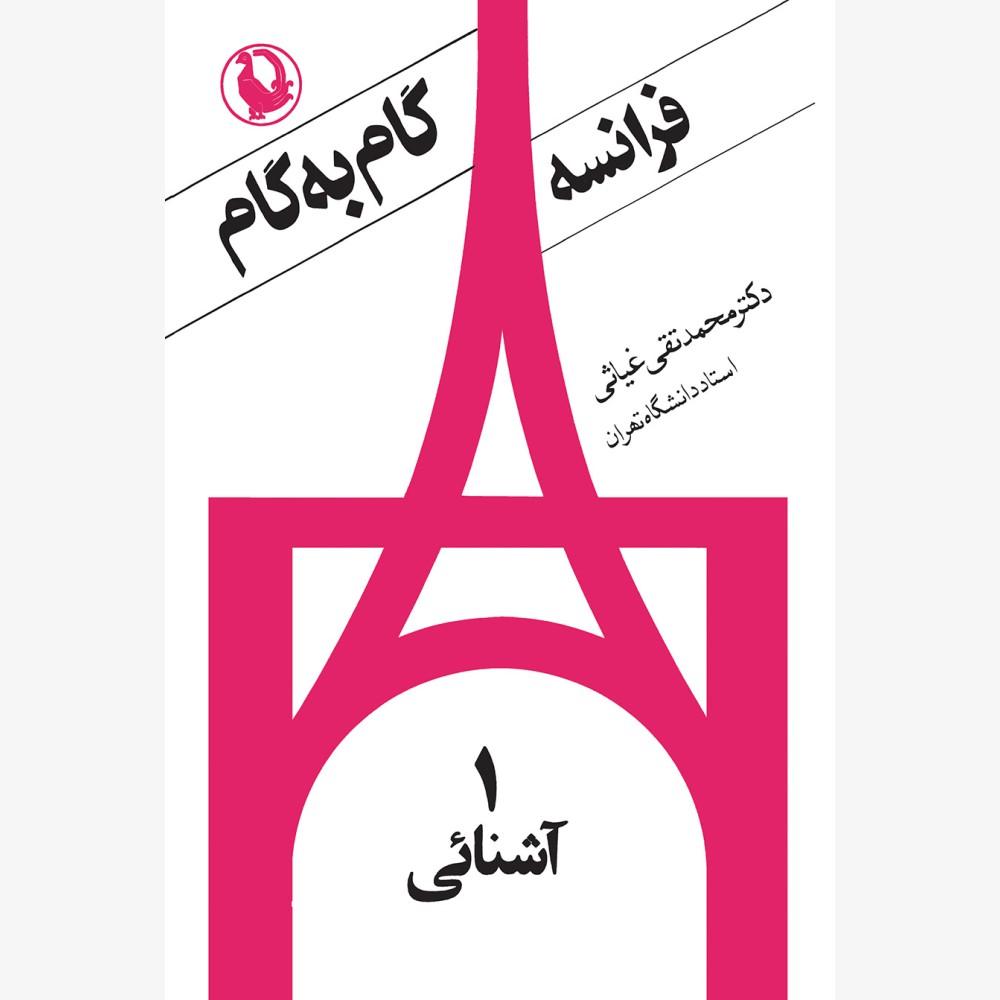 گام به گام فرانسه (چهار جلد)