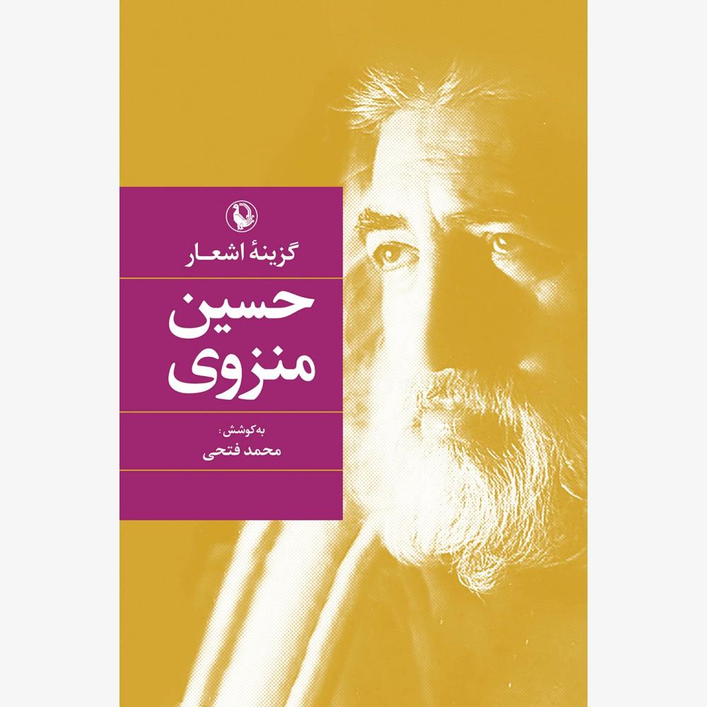 گزینه اشعار حسین منزوی (گالینگور)