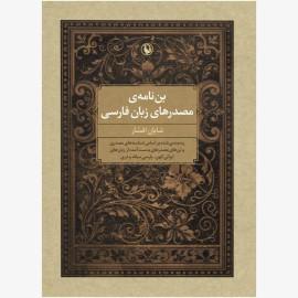 بن نامه  ی مصدرهای زبان فارسی