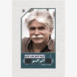 گزینه اشعار طنز آمیز اکبر اکسیر