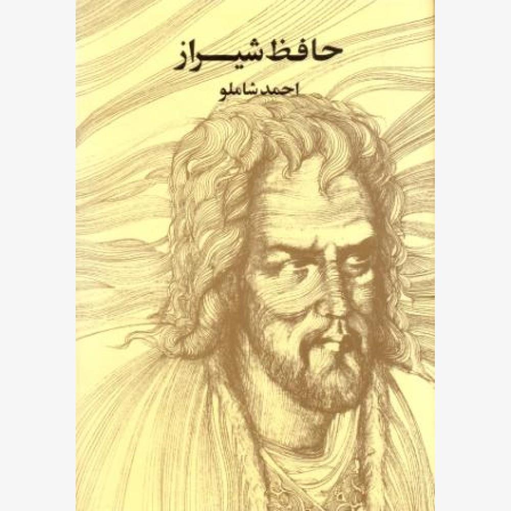 حافظ شیراز (پالتویی)