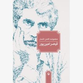 مجموعه کامل اشعار قیصر امین پور (نیم وزیری)
