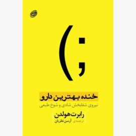 خنده بهترین دارو