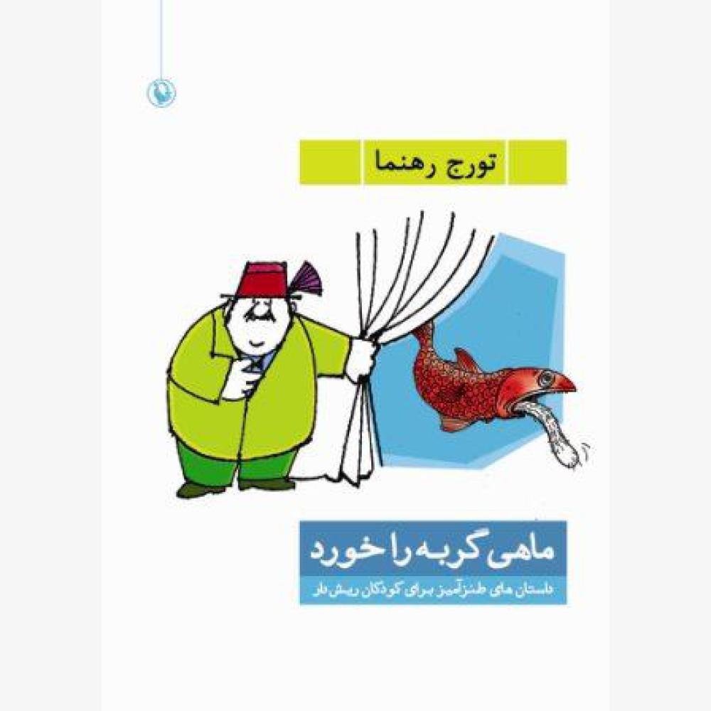 ماهی گربه را خورد (داستان های طنزآمیز برای کودکان ریش دار)
