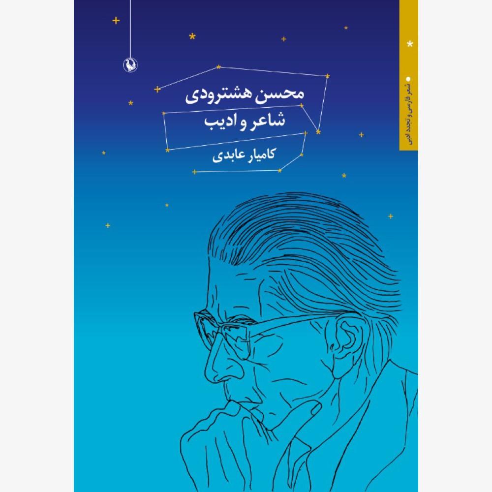 محسن هشترودی شاعر و ادیب