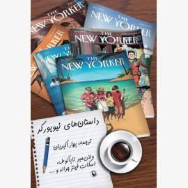 داستان های نیویورکر