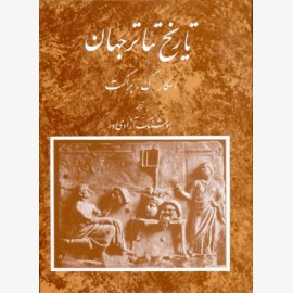 تاریخ تئاتر جهان (جلد اول)