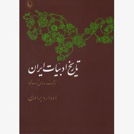 تاریخ ادبیات ایران (جلد دوم نیمه 1و2)