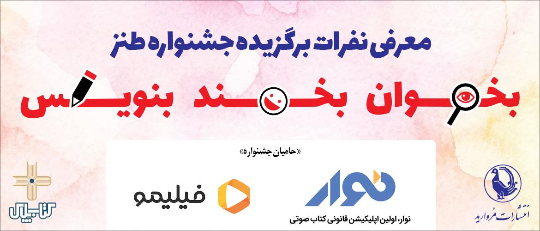 اعلام اسامی برندگان اولین جشنواره طنز جشنواره بخوان، بخند و بنویس